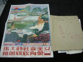 好品照片;74年新闻照片《伟大的社会主义祖国欣欣向荣--专辑7》18张一套全