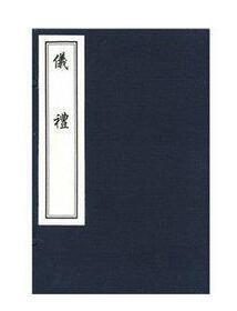 仪礼( 全一函一册 ) 仪礼( 全一函一册 )  中国书店  ws