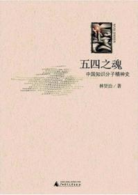 五四之魂:中国知识分子精神史