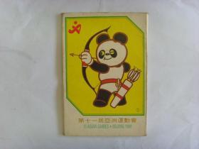 第十一届亚洲运动会 1990