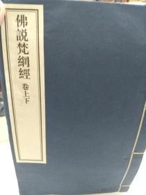 佛经《佛说梵纲经》卷上下(宣纸线装)一册