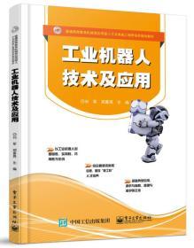 工业机器人技术及应用