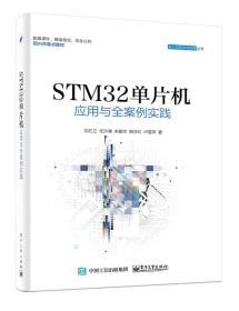 STM32单片机应用与全案例实践