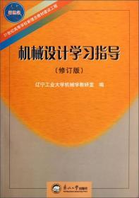 机械设计学习指导(修订版)