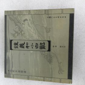 宣纸本连环画: 钟义和小白龙