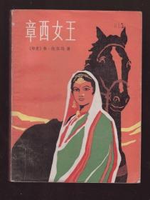 《 章西女王》84年一版一印插图本