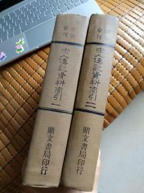宋人传记资料索引 第一册 第二册 两册合售 布面精装