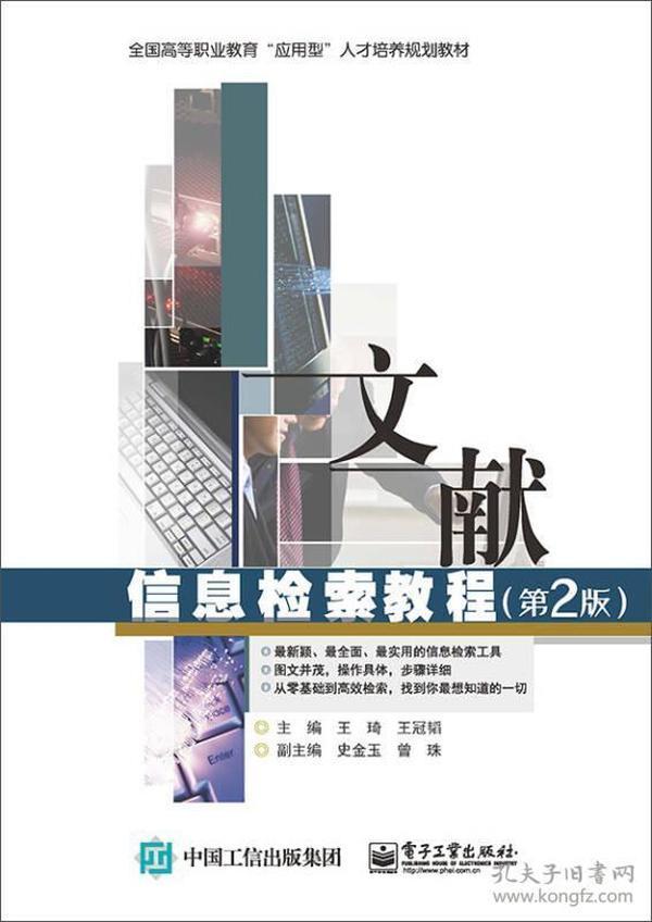 文献信息检索教程(第2版)