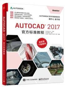 AUTOCAD 2017官方标准教程