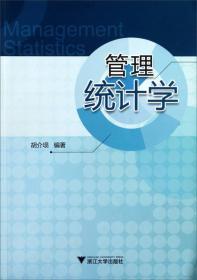 管理统计学胡介埙浙江大学出版社9787308110068