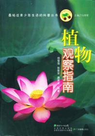 最贴近青少年生活的科普丛书:植物观察指南