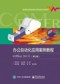 办公自动化应用案例教程(Office2013)(第3版)