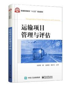 运输项目 管理与评估