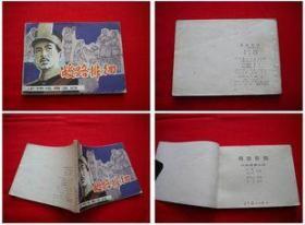 《歧路徘徊》少帅传奇之四。辽美1985.2一版一印8品,926号,连环画