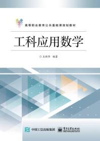 工科应用数学(职业教材)