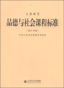 新版课程标准:义务教育品德与社会课程标准(2011年版)