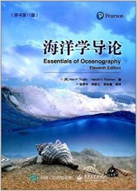 海洋学导论