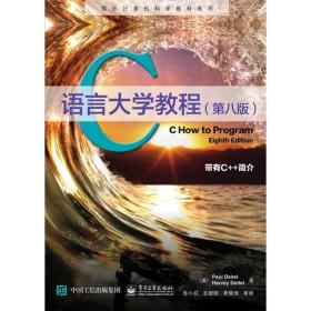 C语言大学教程(第八版)