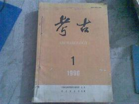 考古(1998年)四本