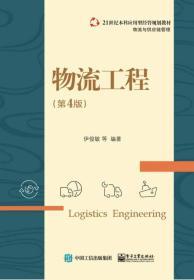 物流工程(第4版)