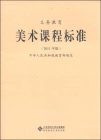 新版课程标准:义务教育美术课程标准(2011年版)