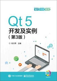 9787121316982-hs-QT5开发及实例(第3版)