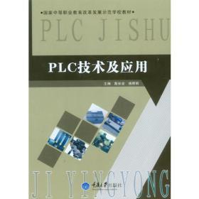PLC技术及应用