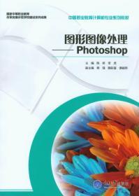 图形图像处理:Photoshop
