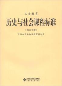 义务教育历史与社会课程标准(2011年版)