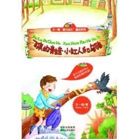 """飞来的青蛙?小红人和乌鸦(王一梅""""爱与成长""""童话系列!以爱来关注孩子心灵的成长!)(全五册合售)(全新未拆封)"""
