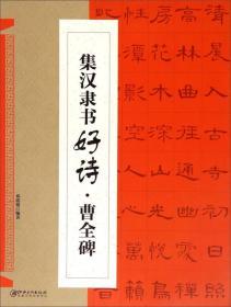 集汉隶书好诗·曹全碑