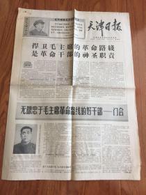 天津日报1968年5月30日(四版全)