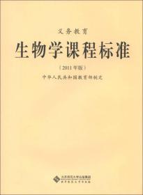 义务教育生物学课程标准(2011年版)
