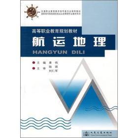 高等职业教育规划教材:航运地理