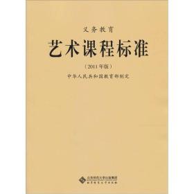 义务教育:艺术课程标准(2011年版)