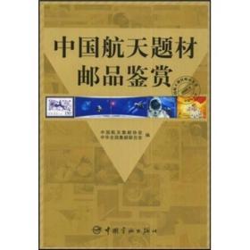 中国航天题材邮品鉴赏