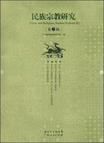 民族宗教研究(第3辑)
