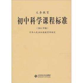 义教初中科学课程标准(2011年版)