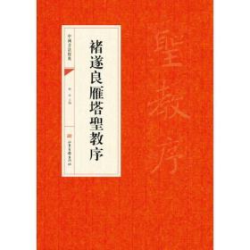 中国书法经典:褚遂良雁塔圣教序