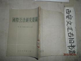 国际公法研究提纲(1951年初版,印8千册)