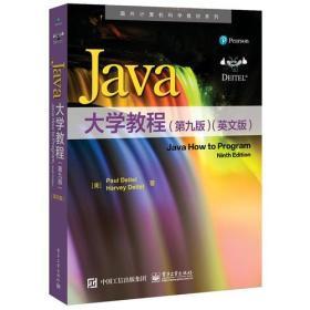 Java大学教程(第九版)