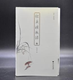 毛边本签名钤印《鉴画积微录》