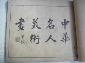 民国书:中华名人美术画(内容全 缺封面 线装本)