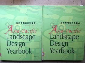 亚太景观设计年鉴(上下册)