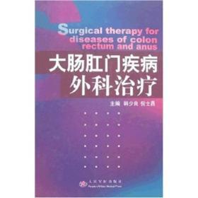 大肠肛门疾病外科治疗
