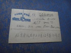 特13.15混贴实寄封*贴特13(8分) 1枚、特15 .3枚北京邮寄苏联