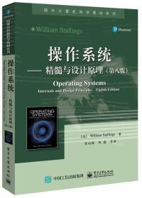 操作系统--精髓与设计原理(第八版)
