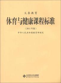 义务教育体育与健康课程标准(2011年版)