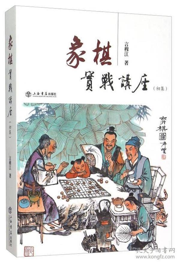 象棋实战讲座(初集)