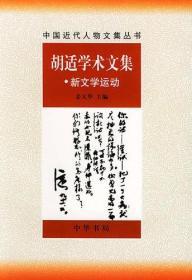 胡适学术文集:新文学运动